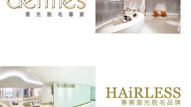 Photo of 腳背脫毛 香港價錢及推薦,如何選擇對的脫毛中心?