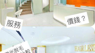 Photo of hairless價錢 dermes 激光優惠,香港兩大品牌比較