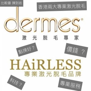 Photo of hairless激光脫毛價錢 及評價,最新優惠介紹