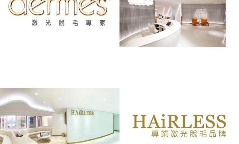 Photo of hairless脫毛好唔好 ? dermes 脫毛好唔好?