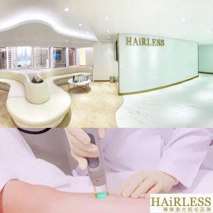 Hairless脫毛