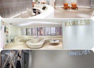 Photo of medilase hairless dermes 香港三大脫毛公司最新價錢及科技比較。