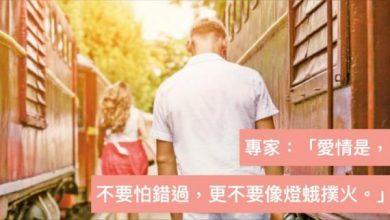 Photo of 長大後要明白的愛情觀:「有一種愛,是有距離;愛,不等於佔有。」