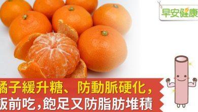 Photo of 選對時間吃就是減肥小幫手!這水果熱量比蘋果低還含有燃脂成分