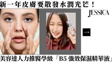 Photo of 邊款 B5 Gel 最好用?美容達人力推超好用醫學級 B5 強效保濕精華液!