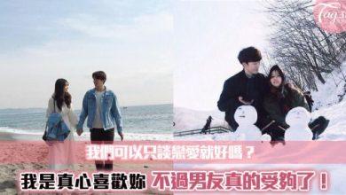 Photo of 男友問:拍拖可不可以只要談戀愛就好…?談戀愛可以只談戀愛嗎?