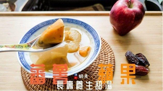 Photo of 蕃薯蘋果糖水 長壽 養生 甜湯