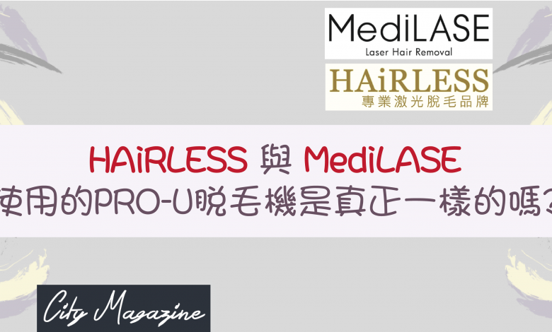 Photo of HAiRLESS與MediLASE 使用的PRO-U 脫毛機有什麼分別嗎?邊個好D?